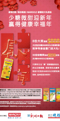 Marigold CNY - LHWB In-Paper Contest